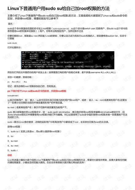Linux下普通用户用sudo su给自己加root权限的方法
