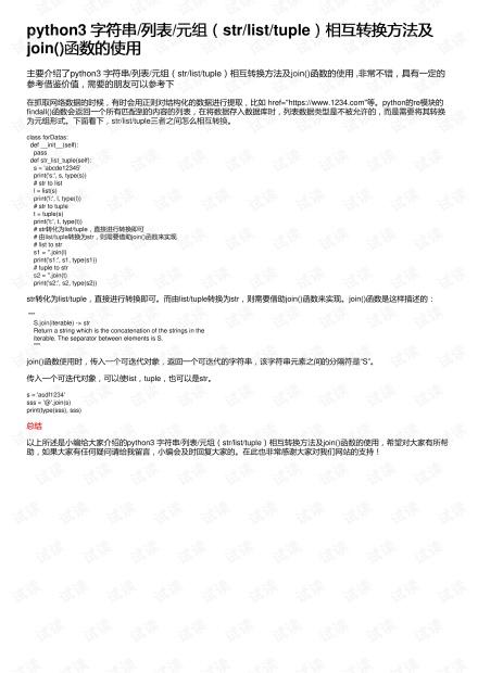 python3 字符串/列表/元组(str/list/tuple)相互转换方法及join()函数的使用