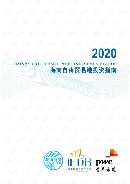 2020海南自由贸易港投资指南.pdf
