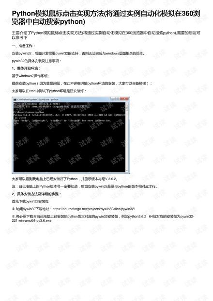Python模拟鼠标点击实现方法(将通过实例自动化模拟在360浏览器中自动搜索python)