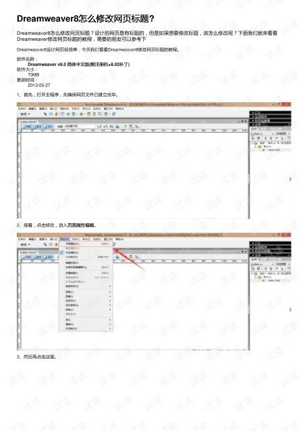 Dreamweaver8怎么修改网页标题?