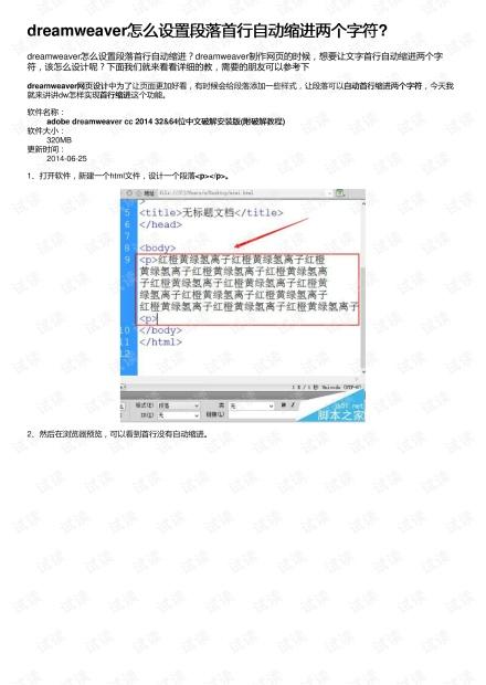 dreamweaver怎么设置段落首行自动缩进两个字符?