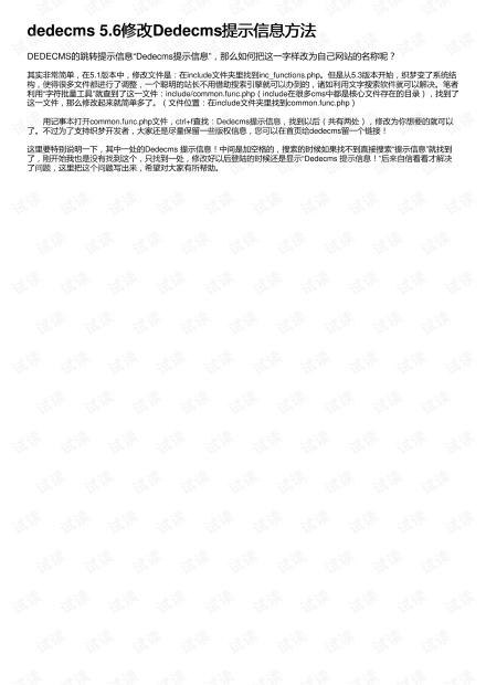 dedecms 5.6修改Dedecms提示信息方法
