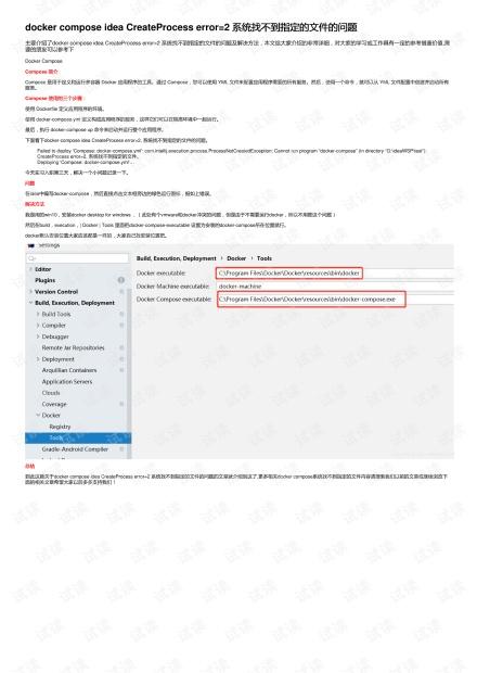 docker compose idea CreateProcess error=2 系统找不到指定的文件的问题