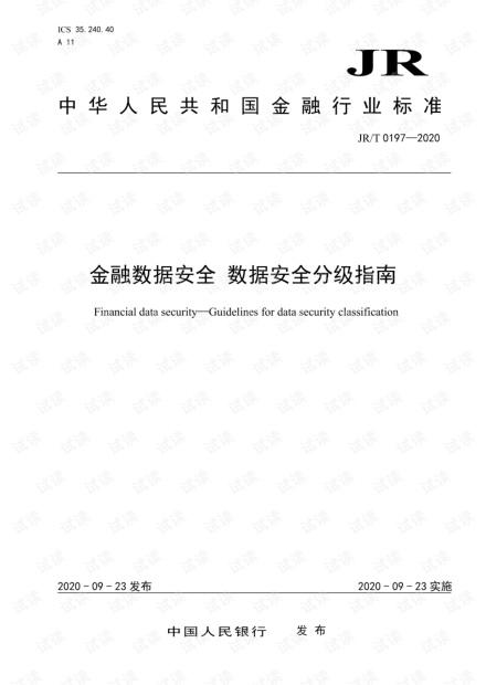 JR/T 0197-2020金融数据安全 数据安全分级指南