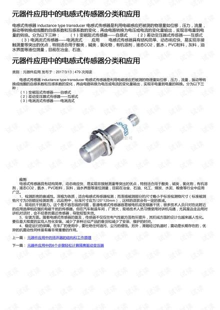 元器件应用中的电感式传感器分类和应用