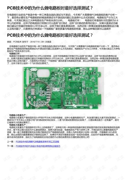 PCB技术中的为什么做电路板时最好选择测试?