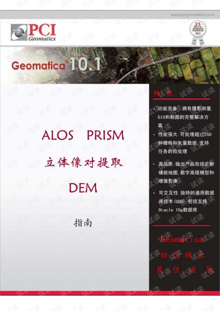ALOS PRISM立体像对提取DEM指南