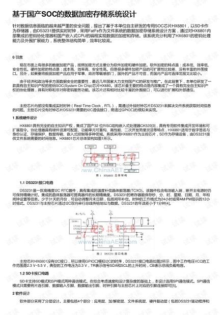 基于国产SOC的数据加密存储系统设计