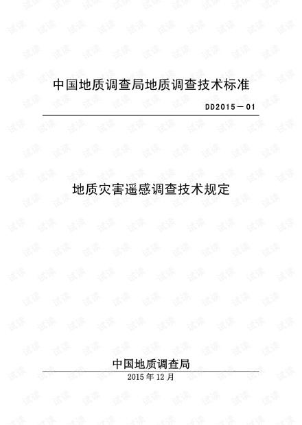 DD2015-01地质灾害遥感调查技术规定.pdf