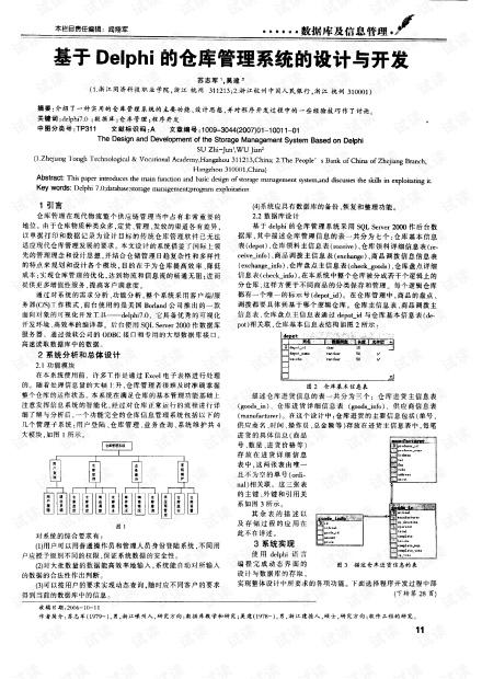基于Delphi的仓库管理系统开发论文