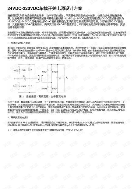 24VDC-220VDC车载开关电源设计方案