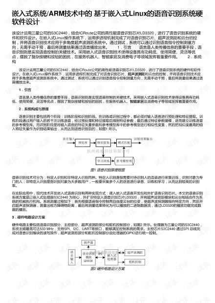 嵌入式系统/ARM技术中的 基于嵌入式Linux的语音识别系统硬软件设计