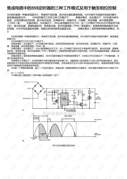 集成电路中的555定时器的三种工作模式及用于触发相位控制
