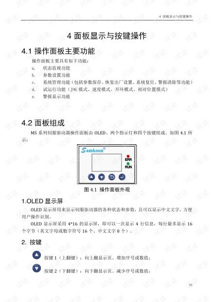 MSA系列伺服驱动面板显示与按键操作 .pdf