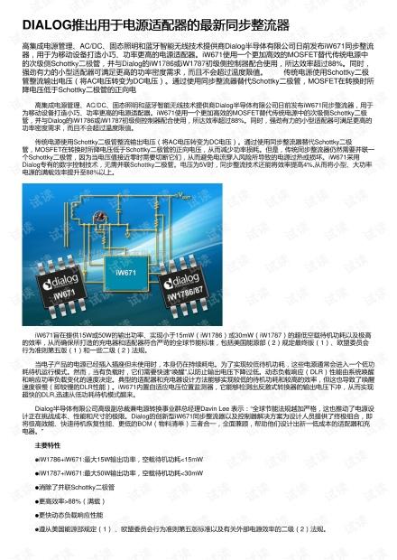 DIALOG推出用于电源适配器的最新同步整流器
