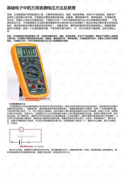 基础电子中的万用表测电压方法及原理