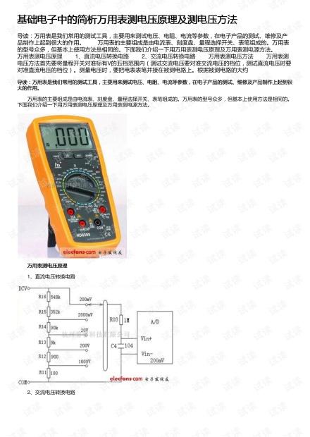 基础电子中的简析万用表测电压原理及测电压方法