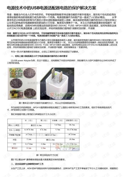 电源技术中的USB电源适配器电路的保护解决方案