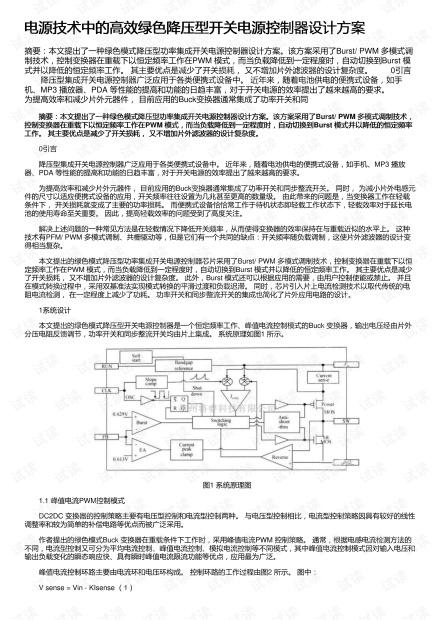 电源技术中的高效绿色降压型开关电源控制器设计方案