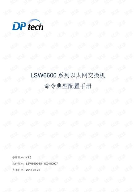 DPtech LSW6600系列以太网交换机命令典型配置手册v3.0.pdf