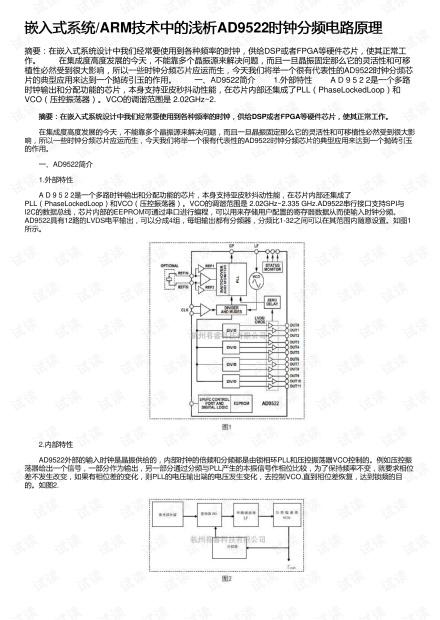 嵌入式系统/ARM技术中的浅析AD9522时钟分频电路原理