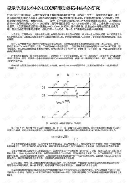 显示/光电技术中的LED矩阵驱动器拓扑结构的研究