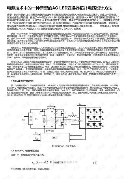 电源技术中的一种新型的AC LED变换器拓扑电路设计方法