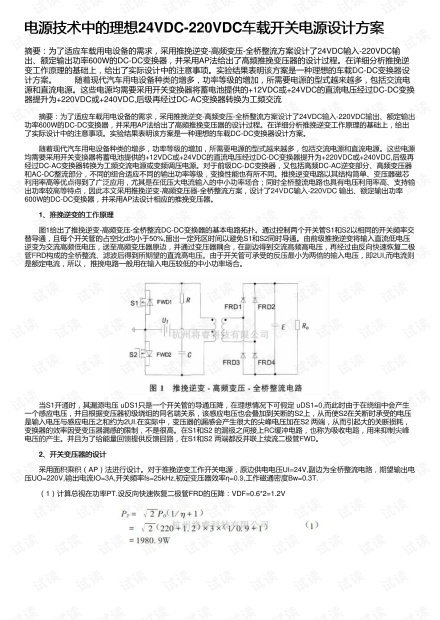 电源技术中的理想24VDC-220VDC车载开关电源设计方案