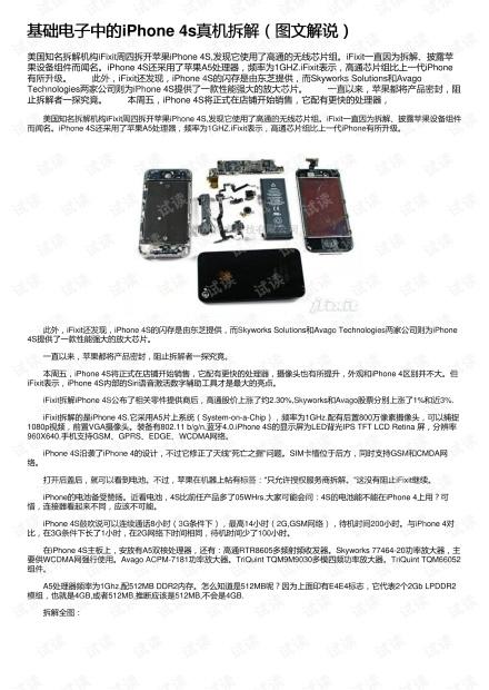基础电子中的iPhone 4s真机拆解(图文解说)