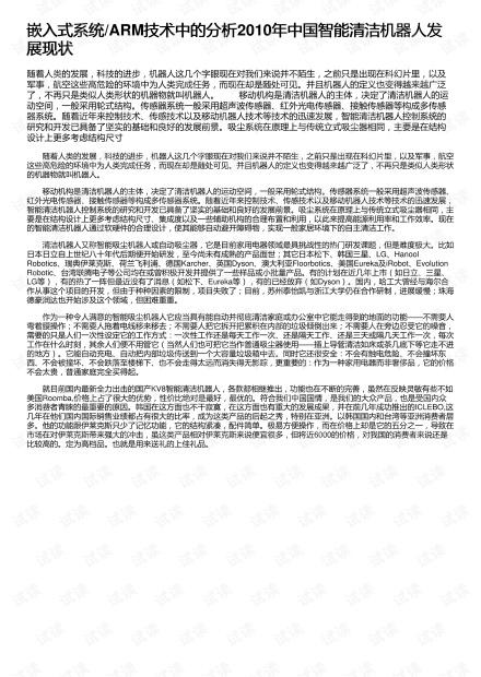 嵌入式系统/ARM技术中的分析2010年中国智能清洁机器人发展现状