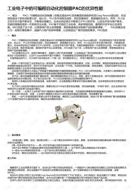 工业电子中的可编程自动化控制器PAC的优异性能