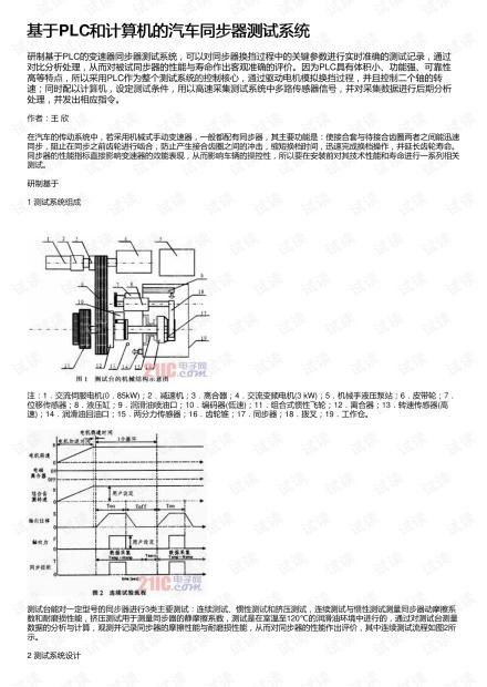 基于PLC和计算机的汽车同步器测试系统