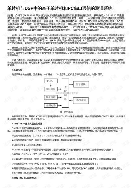 单片机与DSP中的基于单片机和PC串口通信的测温系统