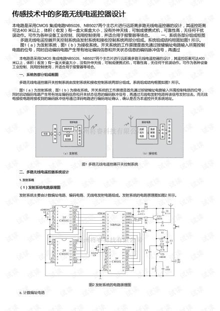 传感技术中的多路无线电遥控器设计
