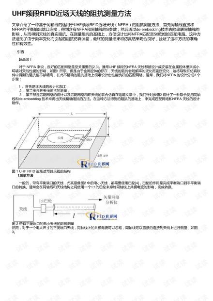 UHF频段RFID近场天线的阻抗测量方法