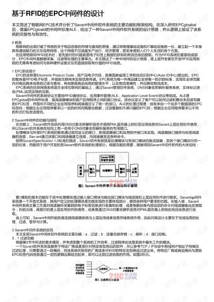 基于RFID的EPC中间件的设计