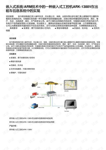 嵌入式系统/ARM技术中的一种嵌入式工控机ARK-1388V在出租车信息系统中的实现
