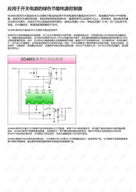 应用于开关电源的绿色节能电源控制器