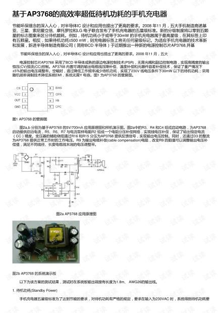 基于AP3768的高效率超低待机功耗的手机充电器