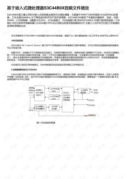 基于嵌入式微处理器S3C44B0X音频文件播放