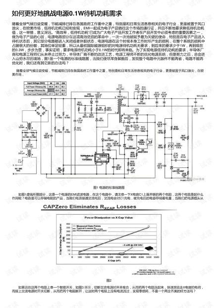 如何更好地挑战电源0.1W待机功耗需求