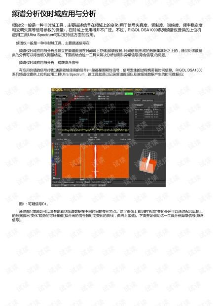 频谱分析仪时域应用与分析