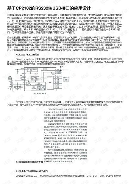 基于CP2102的RS232转USB接口的应用设计