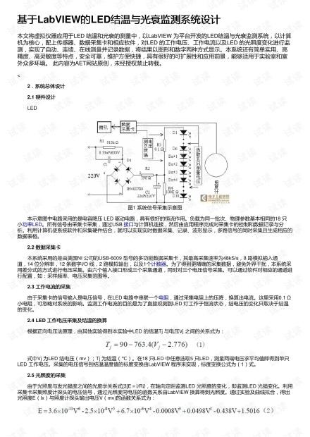 基于LabVIEW的LED结温与光衰监测系统设计