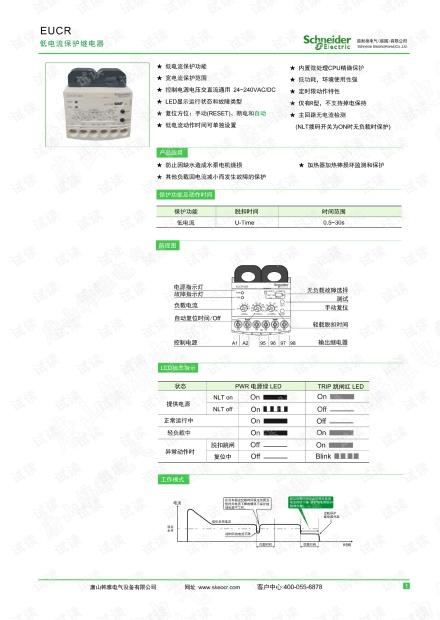 EUCR低电流空转电流保护器.pdf