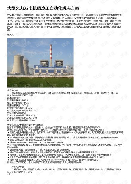 大型火力发电机组热工自动化解决方案