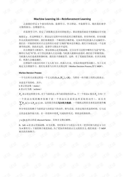 马尔可夫决策过程实例讲解.pdf