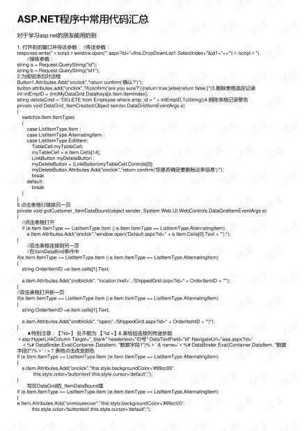 ASP.NET程序中常用代码汇总