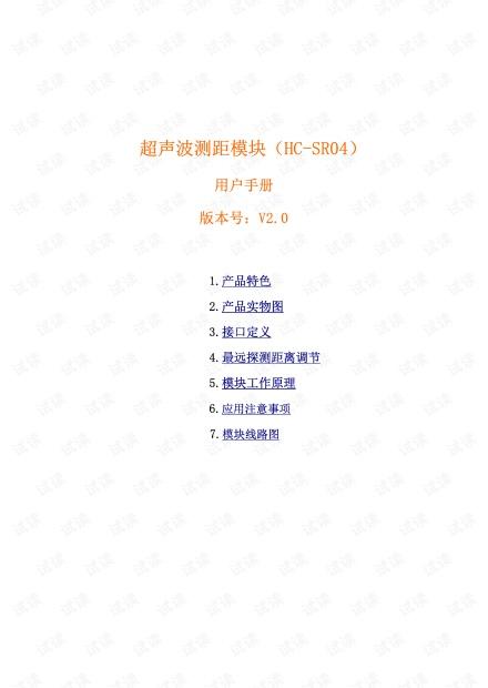 超声波测距模块_HC-SR04_ 用户手册-V2.pdf